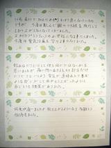 K・H様50代女性東京都江戸川区直筆メッセージ