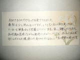 T・A様30代女性東京都新宿区直筆メッセージ