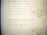 T・K様20代男性東京都新宿区直筆メッセージ