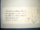 A・M様40代女性東京都新宿区直筆メッセージ