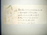 R・K様50代男性東京都新宿区直筆メッセージ