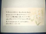 E・K様60代女性東京都新宿区直筆メッセージ