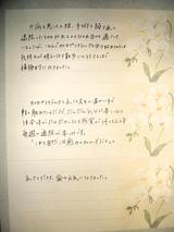 S・H様70代女性東京都新宿区直筆メッセージ