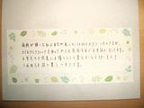 Y・K様30代女性東京都新宿区直筆メッセージ