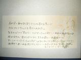 R・О様50代女性埼玉県さいたま市直筆メッセージ