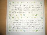 H・H様50代女性東京都新宿区直筆メッセージ