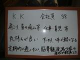K.K様症状肩こり・首の痛み等会社員直筆メッセージ