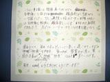 齋藤様症状肩こり腰痛・生理痛直筆メッセージ