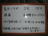 島田しずか様SE症状腰痛直筆メッセージ
